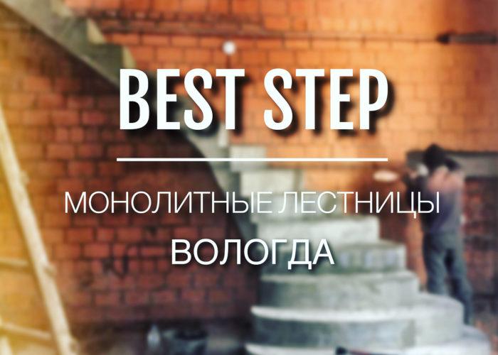 От проекта к готовой лестнице в Вологде