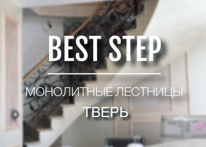 Лестница изогнутая с забежными ступенями