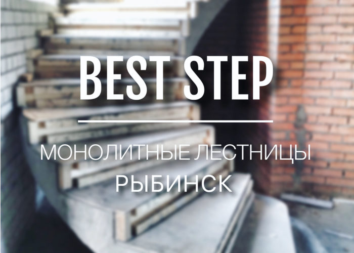 Лестница изогнутая с забежными ступеньками