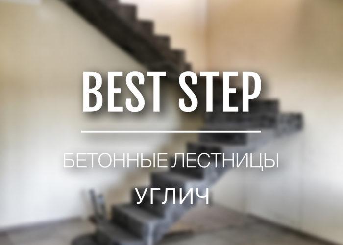Лестницы П-образная с забежными ступеньками