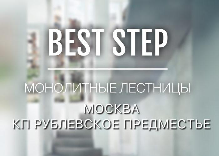 Лестница П-образная с забежными ступенями