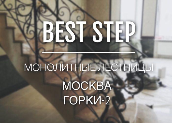Лестница с забежными ступеньками поселок Горки-2