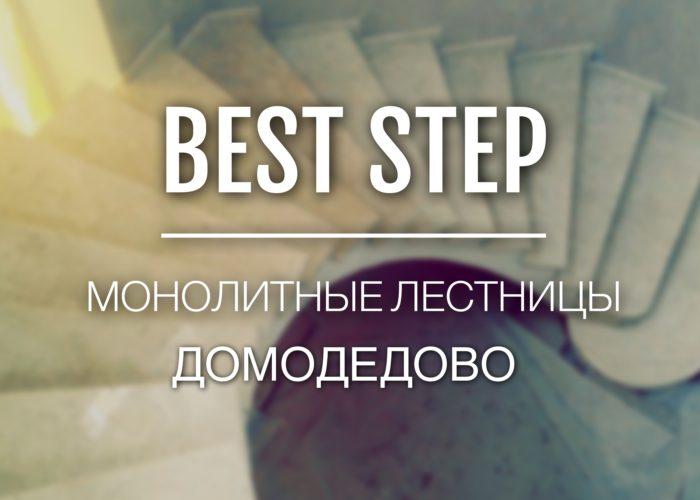 Винтовая лестница г. Домодедово