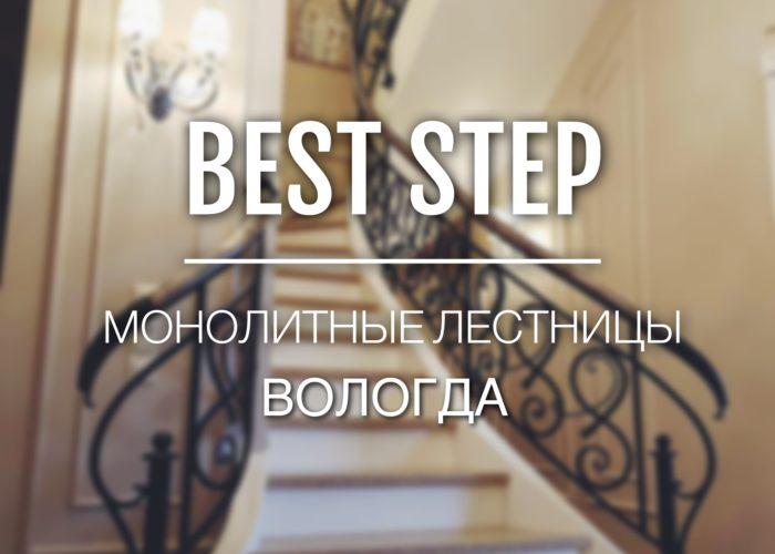 Лестница с бордюром